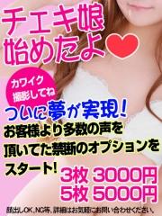 横浜デリヘルギャルの宅急便|禁断OPスタート!の画像